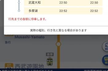 2021年3月15日 22時47分頃。私のアンドロイド端末の西武線アプリの多摩湖線の列車位置情報画面。