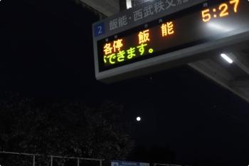 2021年3月29日。元加治。散り残った桜の向こうに満月がかかっていましたが、この写真ではナンの事やら?