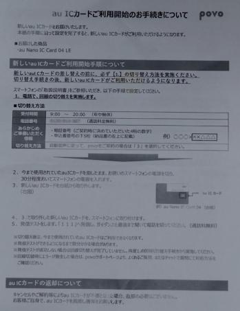 2021年5月1日。povoのSIMカードに同梱されていた説明書。