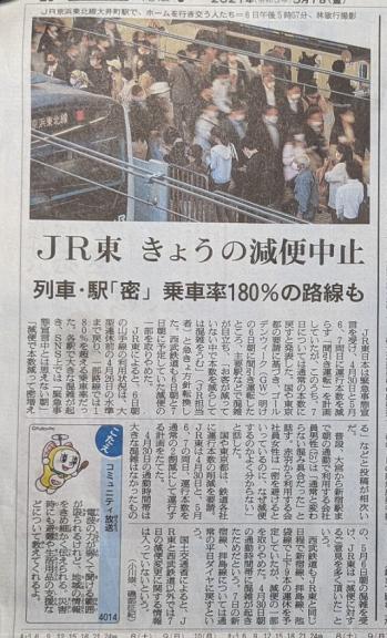 朝日新聞 2021年5月7日 朝刊「JR東 きょうの減便中止」