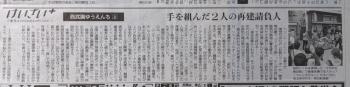 2021年5月20日 朝日新聞朝刊。「(けいざい+)西武園ゆうえんち:上 手を組んだ2人の再建請負人」