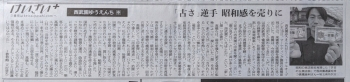2021年5月21日 朝日新聞朝刊。「((けいざい+)西武園ゆうえんち:中 「古さ」逆手、昭和感を売りに」