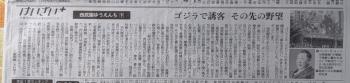 2021年5月22日 朝日新聞朝刊。「(けいざい+)西武園ゆうえんち:下 ゴジラで誘客、その先の野望」