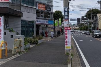 2021年6月20日。所沢市内。東京五輪の聖火リレーによる通行止めの掲示。