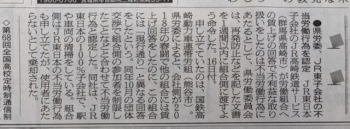 2021年6月21日。朝日新聞 朝刊 埼玉版。「県労委、JR東子会社の不当労働行為を認定」