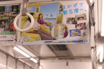 2021年7月13日。5204レだった20151Fの車内。伊勢島観光を煽る近鉄の中吊り広告はありました。隣はムーミンバレーパーク。