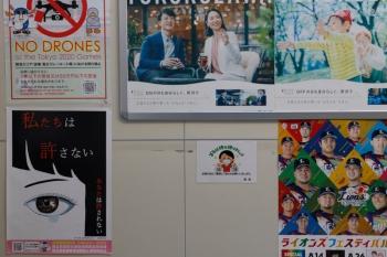 2021年7月17日 夕方。元加治。ホームからの階段を降りて目の前に見える壁。ポスターがいろいろ貼られていますが、左下が埼玉県警の痴漢防止ポスター。右手がトイレの入口。