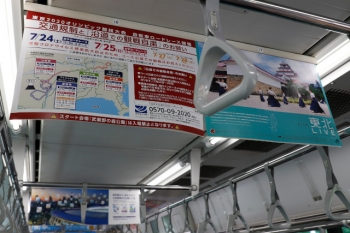 2021年7月24日。JR総武緩行線の「オリンピック 自転車ロードレース/交通規制と『沿道での観戦自粛』のお願い」中吊り広告。