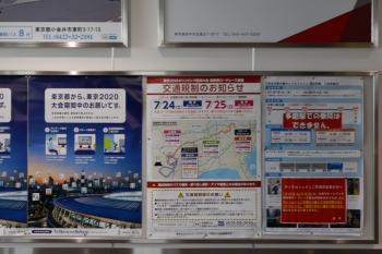 2021年7月24日。多磨駅。駅構内の掲示。