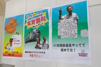 2021年7月31日 午後。石神井公園。2番ホームの「往復小児特急料金実質無料」キャンペーンのPRポスター。エレベーターの壁に掲出されてます。
