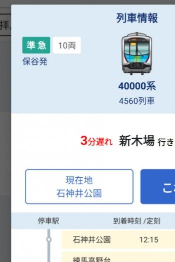 2021年8月21日 12時19分頃。西武線アプリの列車位置情報。西武40000系の3分遅れの準急 新木場ゆき4560レ(保谷始発)。