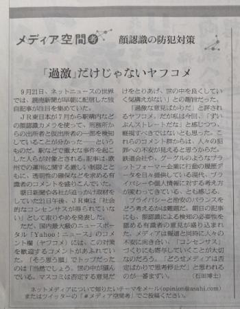 2021年9月25日 朝日新聞 朝刊。石田博士。「(メディア空間考)顔認識の防犯対策 「過激」だけじゃないヤフコメ」。