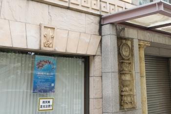 2021年9月28日 お昼前。日本大学お茶の水校舎。「人類は原子を操れるか」というポスターと「雨天時 足元注意!!」掲示。