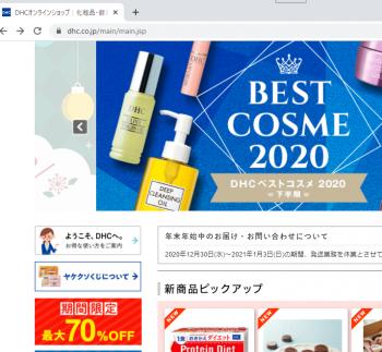 2020年12月20日 朝9時。「https://www.dhc.co.jp/main/main.jsp」。DHCのトップページ。