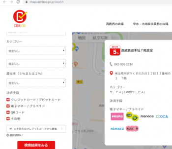 「キャッシュレス・ポイント還元事業」サイト(https://cashless.go.jp/)の「消費者のみなさま」から「使えるお店を探す」で「所沢」を検索した結果。(2019年12月30日)