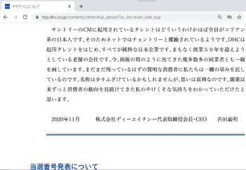 2020年12月20日 朝9時。「https://top.dhc.co.jp/contents/other/kuji_about/?sc_iid=main_side_kuji」。