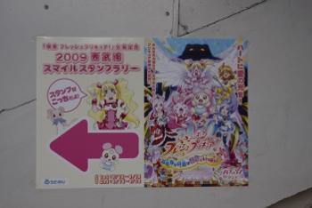 2009年7月18日、所沢、駅構内のスタンプラリーの掲示。