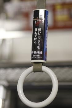 2011年9月24日、クハ6007の車内吊り手。