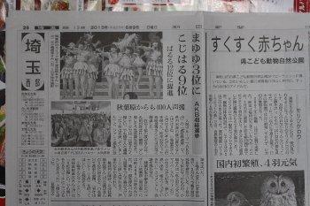 2013年6月9日の朝日新聞朝刊の埼玉西部版